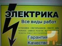 18896_f_6_uslugi-elektrika-v-pushkino-pushkinskom-raione.jpg