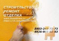 19296_f_6_remont-i-otdelka-kvartir-kottedzhei-ofisov.jpeg