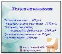 20119_f_6_uslugi-vizazhista.jpg