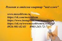 20133_f_7_pokleika-oboev-ukladka-plitki-vannaya-pod-klyuch.jpg