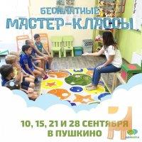 21179_f_6_besplatnye-master-klassy-v-studii-angliiskogo-dlya-detei-legkogovorim.jpg