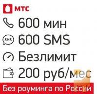22110_f_6_luchshie-tarify-megafon-mts-bilain.jpg