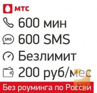 22112_f_6_luchshie-tarify-megafon-mts-bilain.jpg